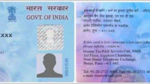 PAN card not received