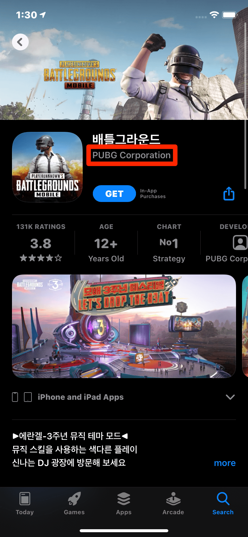 PUBG_Mobile_KR_Version