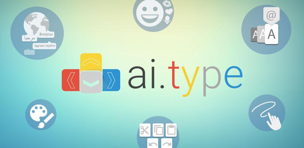 ai.type-keyboard-Plus-Emoji
